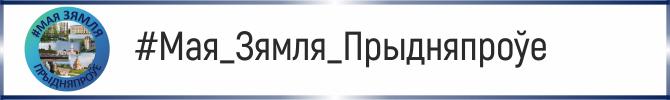 banner_pridnepr2021
